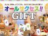 【BIアカデミー】「与えて与えてみんなで勝つ!GIFT体験会☆ランチ付」開催のお知らせ