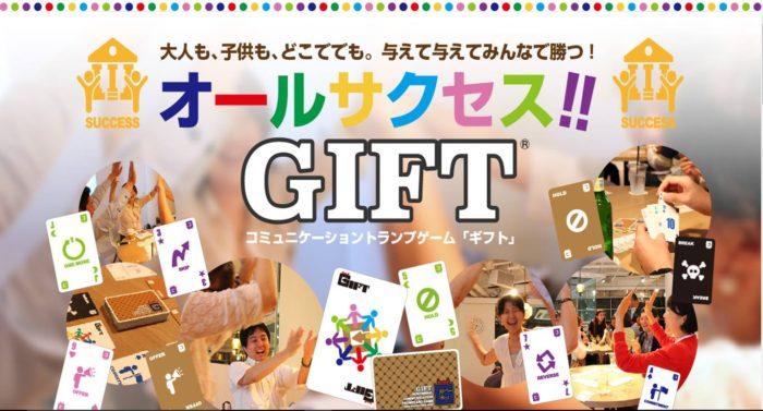 「与えて与えてみんなで勝つ!GIFT体験会☆ランチ付」開催のお知らせ