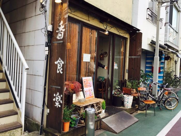 薬膳カレー&薬膳料理 KA・KU・RA香食楽