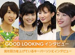 Good Looking インタビュー