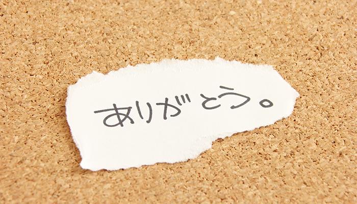 【Vol.155】「ありがとう」を5万回言うと奇跡が起こる