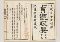 【BIメールマガジン Vol.295】貞観政要(じょうがんせいよう)