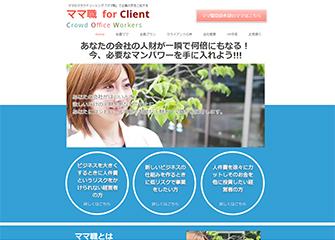 ママ職 for Client