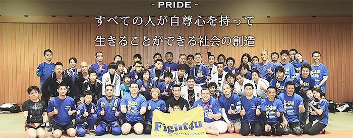 日本総合格闘技OBクラブ