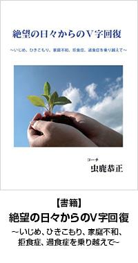 【書籍】絶望の日々からのV字回復
