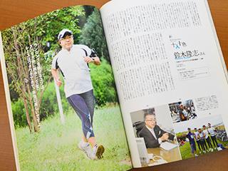 マラソン雑誌掲載