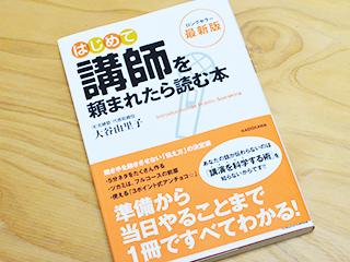書籍「はじめて講師を頼まれたら読む本」