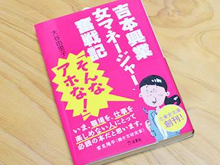 書籍「吉本興業女マネージャー奮戦記」