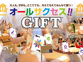 コミュニケーショントランプゲーム「GIFT」