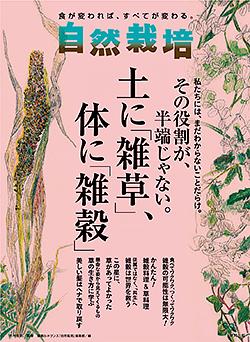 季刊書籍「自然栽培」