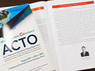アジア細胞治療学会(ACTO)冊子