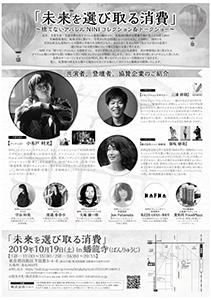 第2回目『未来を選び取る消費』〜捨てないアパレル〜