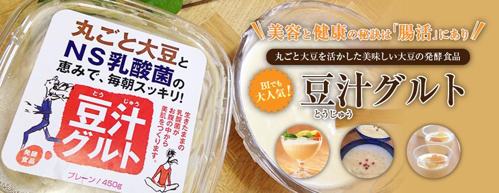 豆汁グルト