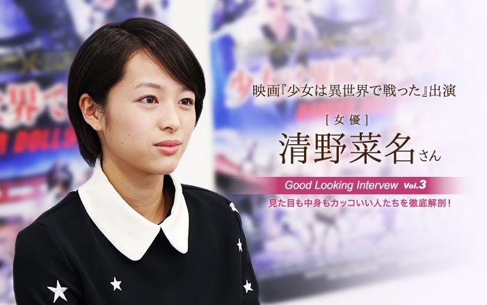 女優 清野菜名さんインタビュー ...