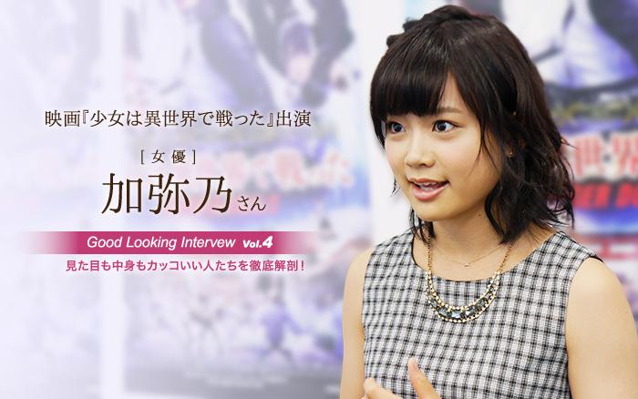 加弥乃さんインタビュー